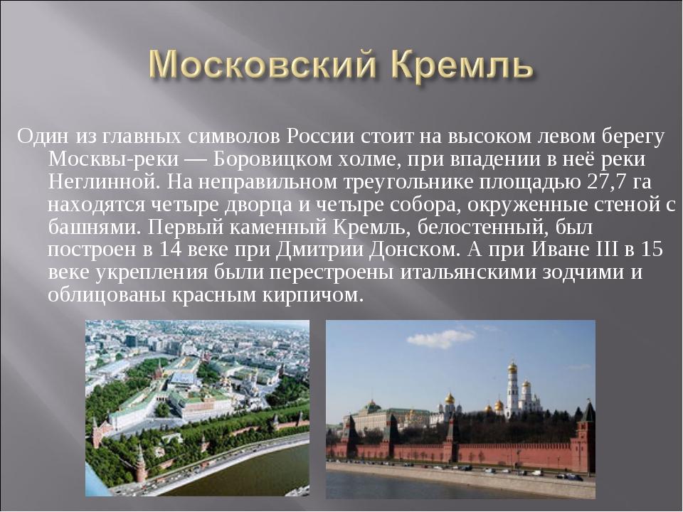 Один из главных символов России стоит на высоком левом берегу Москвы-реки — Б...