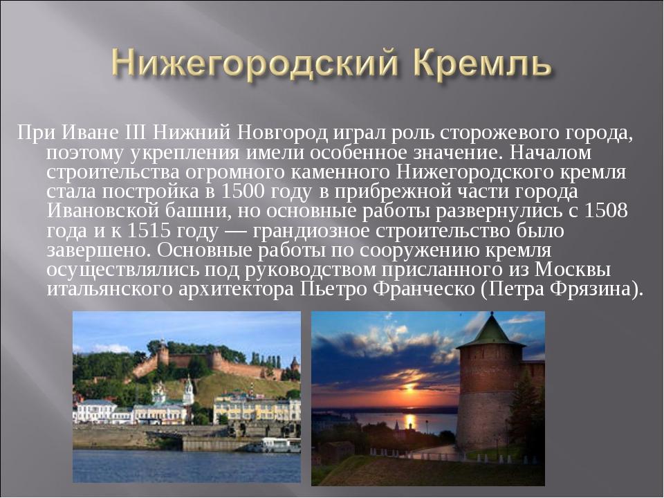 При Иване III Нижний Новгород играл роль сторожевого города, поэтому укреплен...