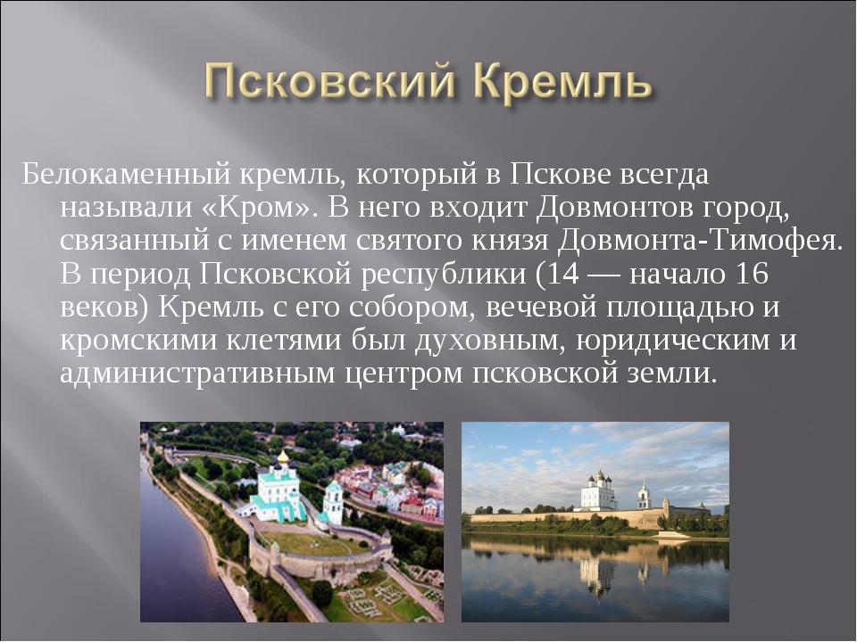 Белокаменный кремль, который в Пскове всегда называли «Кром». В него входит Д...
