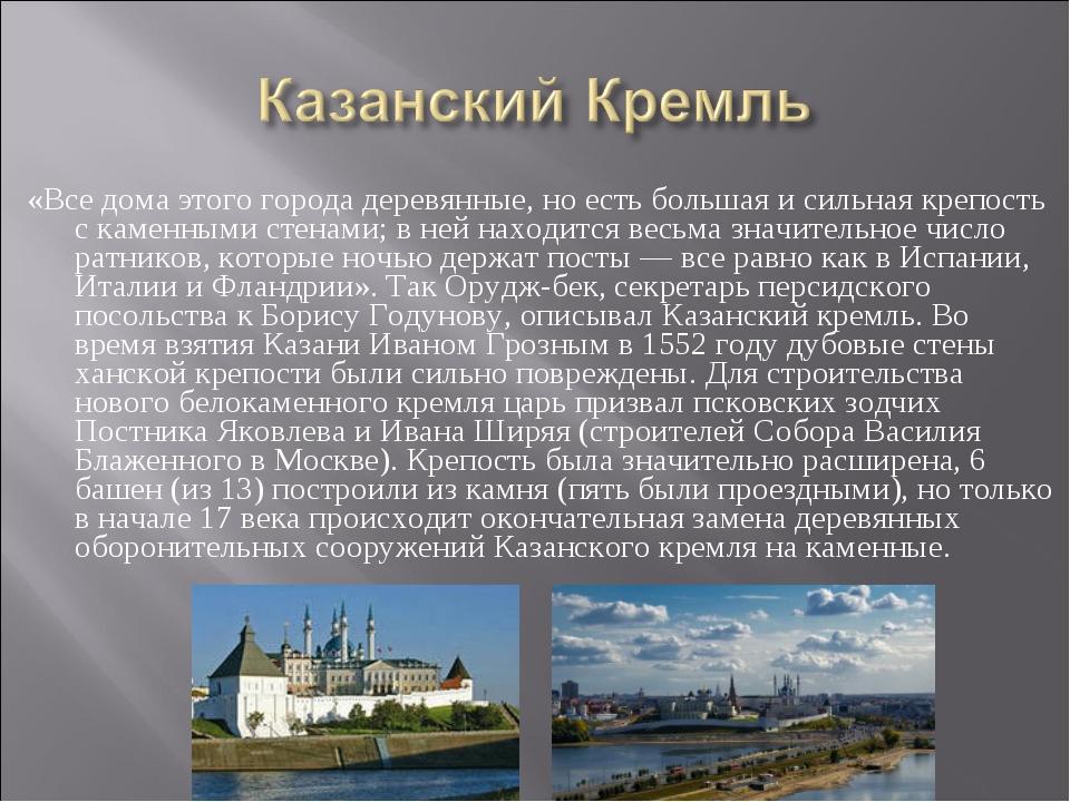 «Все дома этого города деревянные, но есть большая и сильная крепость с камен...