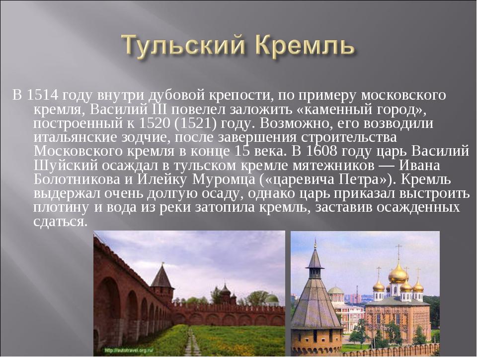 В 1514 году внутри дубовой крепости, по примеру московского кремля, Василий I...