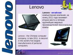 Lenovo Lenovo - the Chinese computer company, in late 2011, is second in the