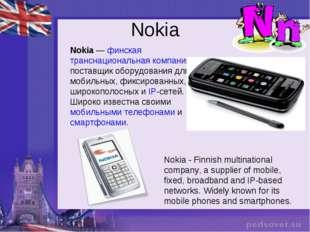 Nokia Nokia— финская транснациональная компания, поставщик оборудования для