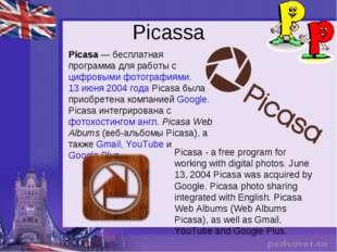Picassa Picasa— бесплатная программа для работы с цифровыми фотографиями. 13