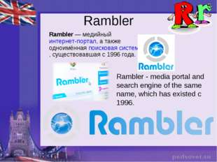 Rambler Rambler - media portal and search engine of the same name, which has