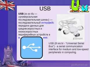 USB USB (ю-эс-би — «универсальная последовательная шина»)— последовательный
