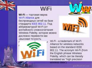 WiFi Wi-Fi— торговая марка Wi-Fi Alliance для беспроводных сетей на базе ста