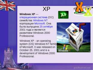 XP Windows XP - an operating system (OS) Windows NT family of Microsoft. It w