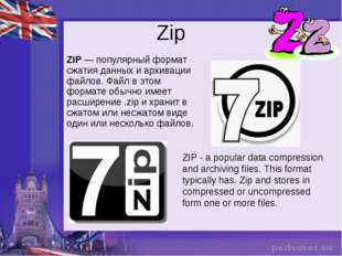 Zip ZIP - a popular data compression and archiving files. This format typical