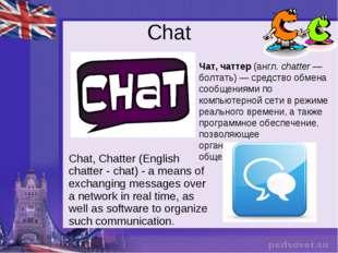 Chat Чат, чаттер (англ.chatter— болтать)— средство обмена сообщениями по к