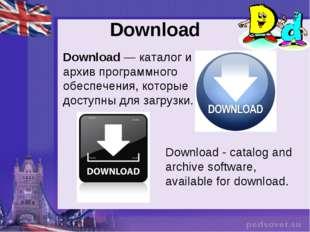 Download Download— каталог и архив программного обеспечения, которые доступн
