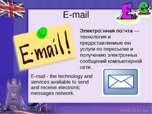 E-mail Электро́нная по́чта— технология и предоставляемые ею услуги по пересы