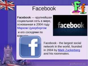 Facebook Facebook— крупнейшая социальная сеть в мире, основанная в 2004 году