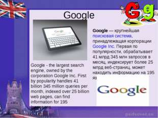 Google Google - the largest search engine, owned by the corporation Google In