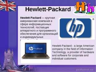 Hewlett-Packard Hewlett-Packard— крупная американская компания в сфере инфор