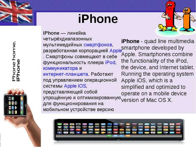 iPhone iPhone - quad line multimedia smartphone developed by Apple. Smartphon...