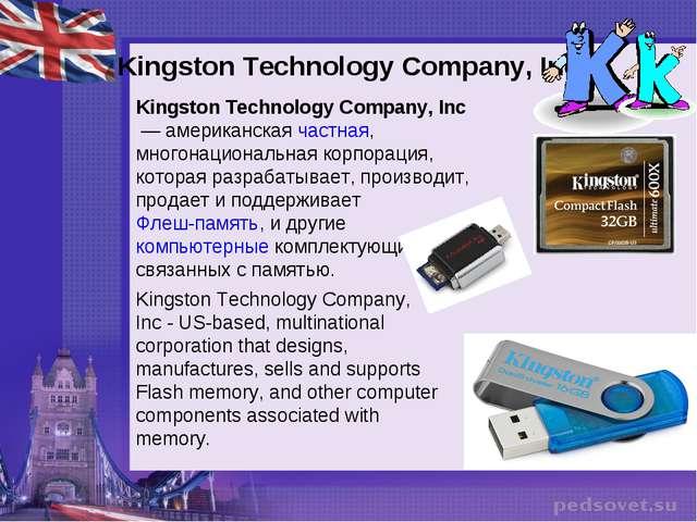 Kingston Technology Company, Inc Kingston Technology Company, Inc — американ...