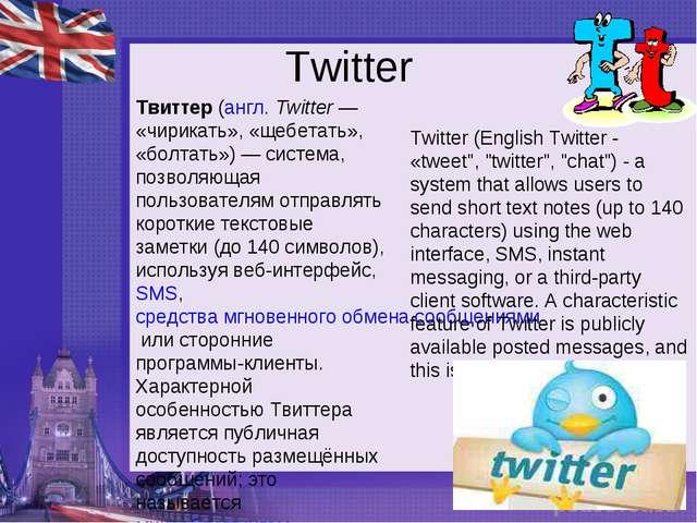 Twitter Твиттер (англ.Twitter— «чирикать», «щебетать», «болтать»)— система...