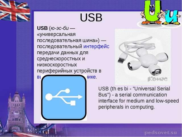 USB USB (ю-эс-би — «универсальная последовательная шина»)— последовательный...