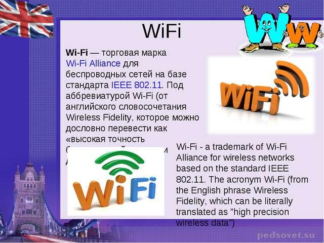 WiFi Wi-Fi— торговая марка Wi-Fi Alliance для беспроводных сетей на базе ста...