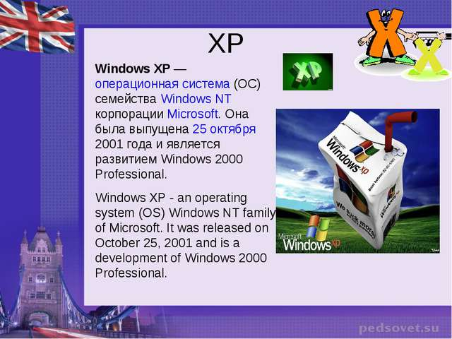 XP Windows XP - an operating system (OS) Windows NT family of Microsoft. It w...