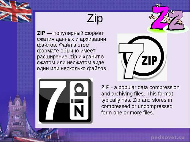 Zip ZIP - a popular data compression and archiving files. This format typical...