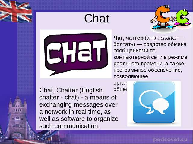 Chat Чат, чаттер (англ.chatter— болтать)— средство обмена сообщениями по к...