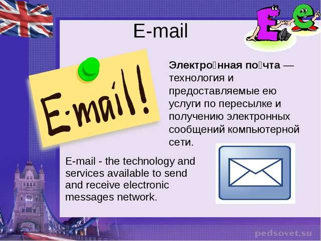E-mail Электро́нная по́чта— технология и предоставляемые ею услуги по пересы...