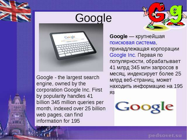 Google Google - the largest search engine, owned by the corporation Google In...