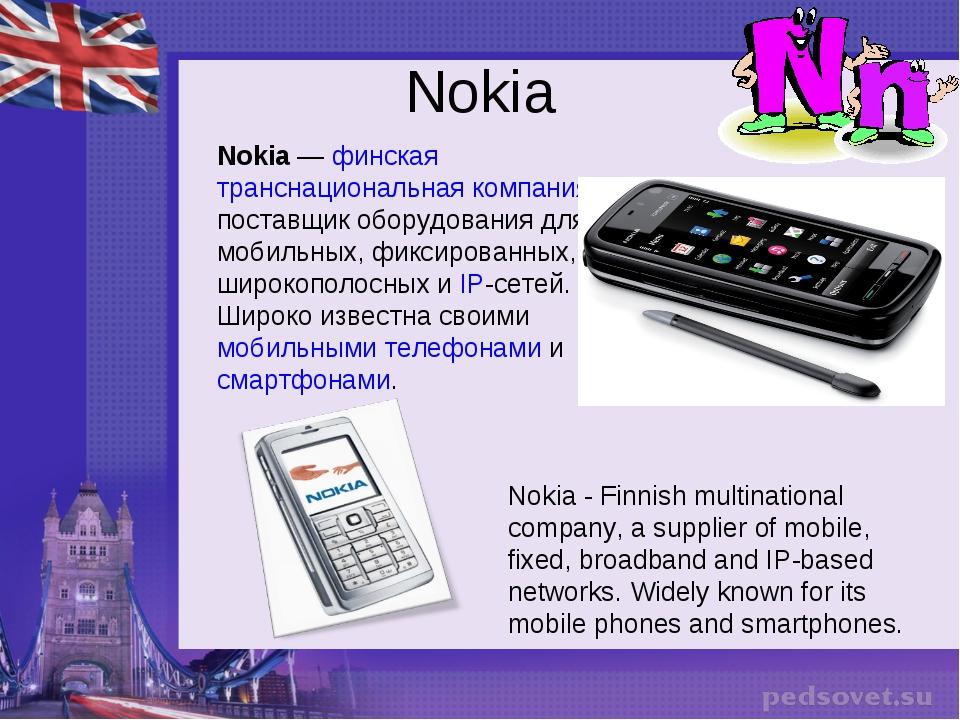 Nokia Nokia— финская транснациональная компания, поставщик оборудования для...