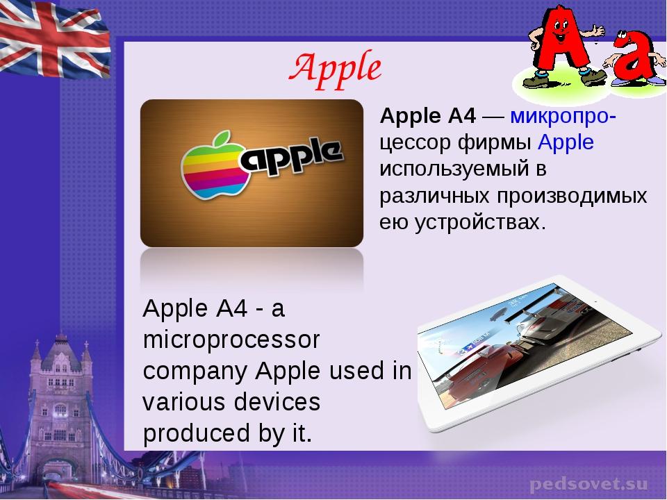 Apple Apple A4— микропро- цессор фирмы Apple используемый в различных произв...