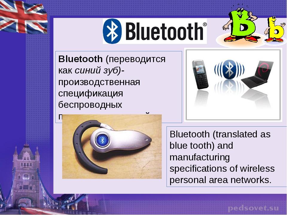 Bluetooth (переводится как синий зуб)-производственная спецификация беспровод...