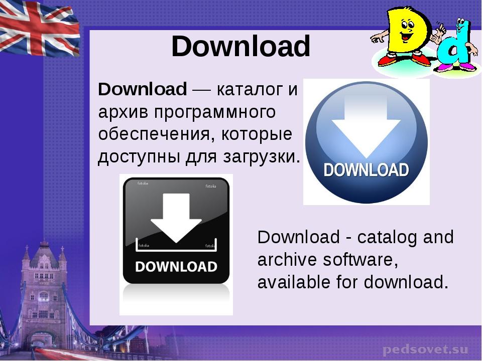 Download Download— каталог и архив программного обеспечения, которые доступн...