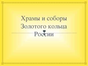 Храмы и соборы Золотого кольца России