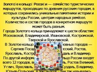 Золото́е кольцо́ Росси́и— семействотуристических маршрутов, проходящих по д
