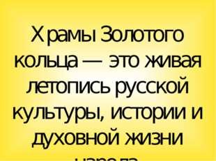 Храмы Золотого кольца — это живая летопись русской культуры, истории и духовн