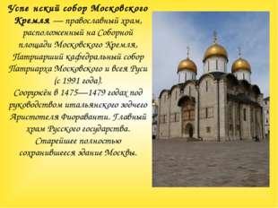 Успе́нский собор Московского Кремля — православный храм, расположенный на Соб
