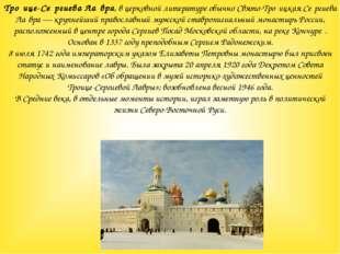 Тро́ице-Се́ргиева Ла́вра, в церковной литературе обычно Свято-Тро́ицкая Се́рг