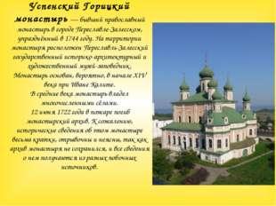 Успенский Горицкий монастырь — бывший православный монастырь в городе Пересла