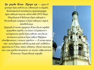 Це́рковь Ильи́ Проро́ка — храм в центре Ярославля на Советской площади, выдаю