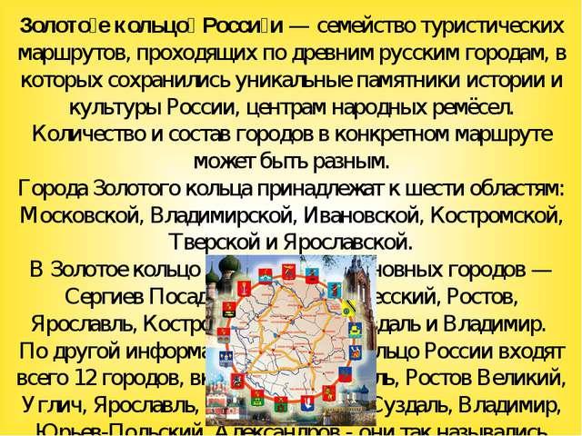 Золото́е кольцо́ Росси́и— семействотуристических маршрутов, проходящих по д...