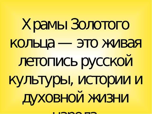 Храмы Золотого кольца — это живая летопись русской культуры, истории и духовн...
