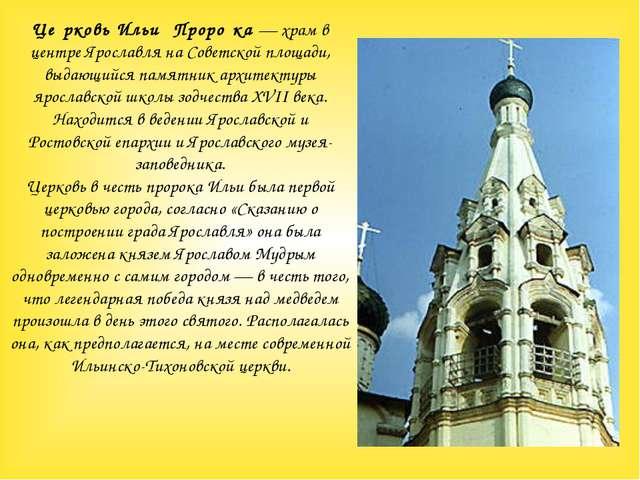 Це́рковь Ильи́ Проро́ка — храм в центре Ярославля на Советской площади, выдаю...