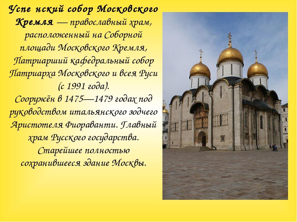 Успе́нский собор Московского Кремля — православный храм, расположенный на Соб...