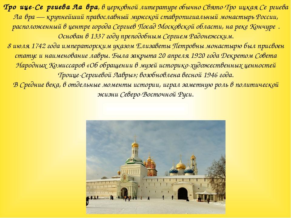 Тро́ице-Се́ргиева Ла́вра, в церковной литературе обычно Свято-Тро́ицкая Се́рг...