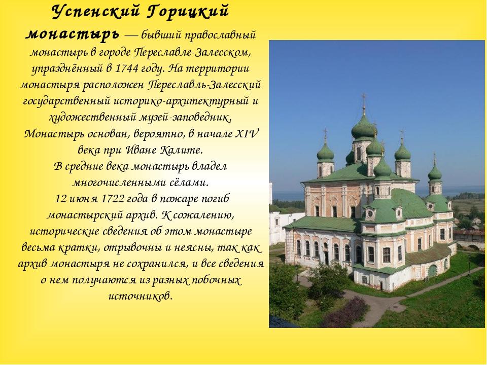 Успенский Горицкий монастырь — бывший православный монастырь в городе Пересла...