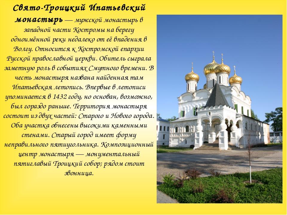 Свято-Троицкий Ипатьевский монастырь — мужской монастырь в западной части Кос...