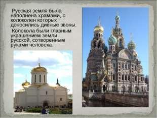 Русская земля была наполнена храмами, с колоколен которых доносились дивные