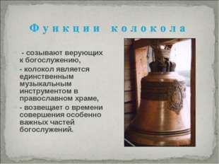 - созывают верующих к богослужению, - колокол является единственным музыкаль