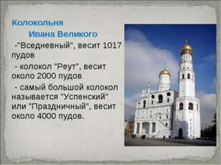 """Колокольня Ивана Великого -""""Вседневный"""", весит 1017 пудов - колокол """"Реут"""","""